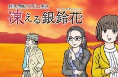 秋田男鹿神秘导览冰冻银铃花·游戏合集
