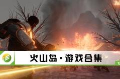 火山岛·游戏合集