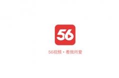 56视频APP合集