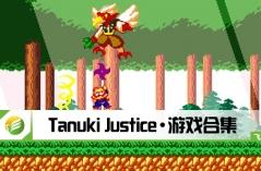 Tanuki Justice·游戏合集
