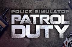 警察模拟器巡逻使命·游戏合集