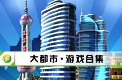 大都市·游戏合集
