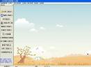 计件工资软件V3.2 电脑版