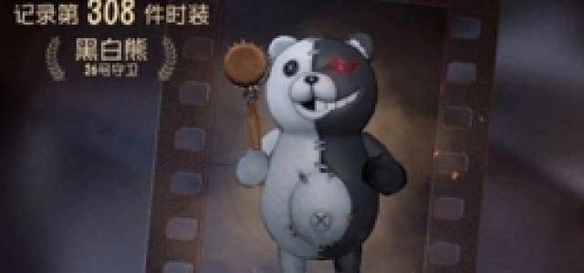 第五人格黑白熊皮肤多少钱必出?