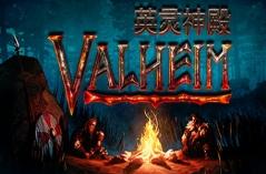 Valheim英灵神殿・游戏合集