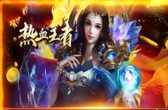 热血王者·游戏合集