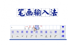 笔画输入法