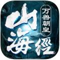 山海经万兽朝皇 V1.0 苹果版