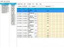 企邦计件工资核算软件V1.7.7 官方电脑版