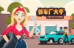 修车厂大亨·游戏合集