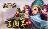 君临天下刘备获取方法及属性介绍