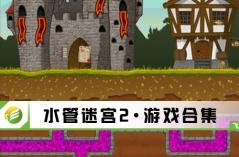 水管迷宫2·游戏合集