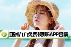 亚洲九九免费视频6APP合集