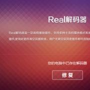 real decoder V2.0.2