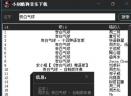小剑vip视频免费观看V10.4 最新版