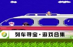 列车寻宝・游戏合集