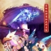 仙剑奇侠传幻璃镜电脑版