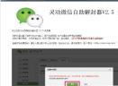 微信账号自助解封器V2.5 绿是最新版