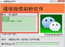 微信刷粉丝软件V1.0.0 免费版
