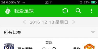 足球app为用户提供一个足球分享平台,用户可以在这里举报足球赛事,分享足球资讯,为球迷们提供一个展现自己的舞台。