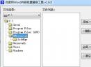 优度网Word内容批量替换工具V1.6.0 免费版
