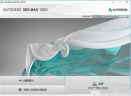 Autodesk 3ds max 2018中文破解版