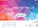 360安全卫士2017V11.5.0.1068 官方最新版