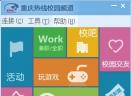 重庆创翼校园网客户端V4.7.9.589 官方版