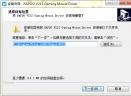 雷柏v21s鼠标驱动V1.0.0 官方版