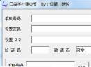 口袋学社赚Q币Lx助手V1.0 正式版