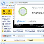 搜狗浏览器2017 V7.0.6.23853 电脑版