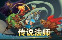 传说法师・游戏合集