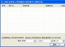 ADSL宽带拨号王V6.0 简体中文官方安装版