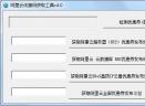阿里云优惠码获取工具V4.0 绿色版