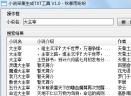 小说采集生成TXT工具V1.0 绿色版