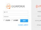 QQ网吧网关V3.0 绿色版