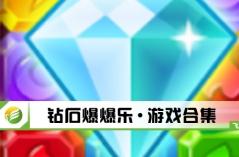 钻石爆爆乐·游戏合集