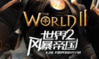 世界2风暴帝国恶魔艾露莎获取方法及属性介绍