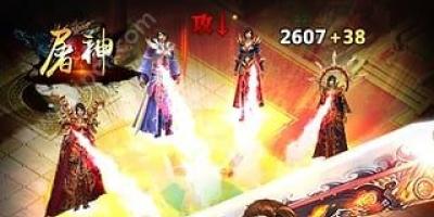《热血屠神》是一款非常有特色的战斗rpg手游,顶尖级的画面让你畅享一场世界盛宴,火爆刺激的玩法让你爱不释手,完美融合离线挂机元素,即使离线战斗也永不停止,喜欢这类游戏的玩家快来52z下载体验吧~~