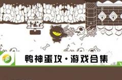 鸭神蛋攻·游戏合集