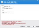 乐易佳U盘修复工具V5.3.6 官方版