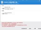 乐易佳U盘修复工具V5.2.1免费版
