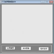 万能屏幕截图软件 V1.1 绿色版