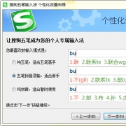搜狗五笔输入法2017 V2.1.0.1586 电脑版