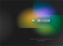 2017腾讯视频VIP破解版V9.20 最新版
