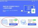 腾讯净网专家V1.0.226.160 官方最新版