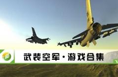 武装空军·游戏合集
