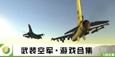 52z飞翔小编整理了【武装空军·游戏合集】,提供武装空军游戏手机版、武装空军全飞机解锁版/破解版/无限天赋版下载。这是第一人视角的飞行射击游戏,在这里你将会扮演一名飞行员,然后在这里完成日常任务,需要不断的保护国家的领空安全,只要发现不明战机就可以自由打落,当你完成任务就可以获取奖励,利用其中的奖励来改装自己的飞机,强化它的各个方面。