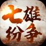 七雄纷争 V1.0.8 苹果版