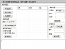 天涯账号批量注册V1.3 绿色版